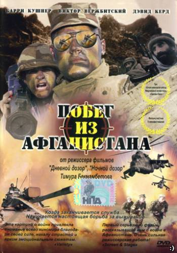 фильм война про афганистан